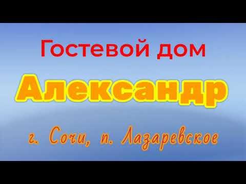 Лазаревское Гостевой дом «Александр». Лазаревское снять жильё