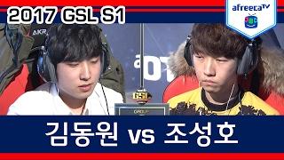 16강 C조 최종전 김동원 vs 조성호 [아프리카TV]