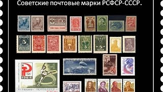 Советские почтовые марки РСФСР-СССР.