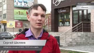 Победитель конкурса ''Есть идея!''  в Ижевске