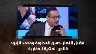 فضيل النهار، حسن العجارمة ومحمد الزيود - قانون الملكية العقارية