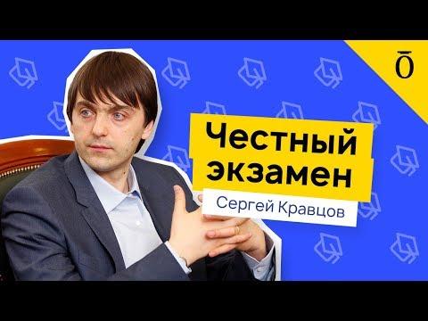 Новые приоритеты в учебной деятельности и как они отразятся на ЕГЭ и ОГЭ. Сергей Кравцов.