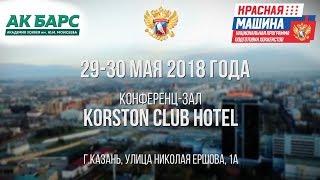 Международная практическая конференция в Казани