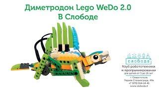 Диметродон Lego WeDo 2.0 в Слобода IT |  Dino Dimetrodon  with LEGO® WeDo 2.0