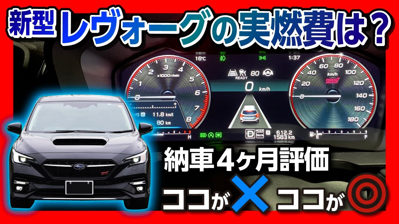 【新型レヴォーグの実燃費は?】ココが◎! ココが✕! オーナーの正直評価! アイサイトXなど運転支援を試すドライブインプレッション | SUBARU LEVORG STI SPORT EX 2021