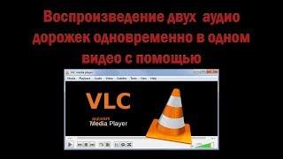 Воспроизведение двух аудио дорожек одновременно в одном видео