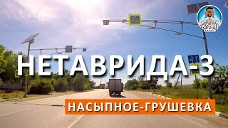 ПЛОХОЙ БЕНЗИН В КРЫМУ. НЕТАВРИДА-3. ДОРОГА НАСЫПНОЕ-ГРУШЕВКА ( ЗА ФЕОДОСИЕЙ). КАПИТАН КРЫМ