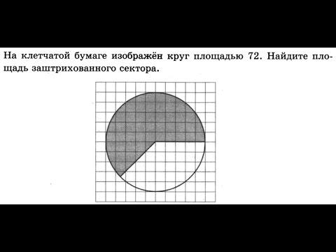Вопрос: Как вычислить площадь сектора?