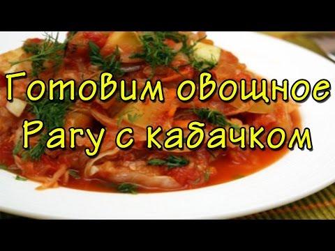 Рагу, рецепты с фото на : 681 рецепт