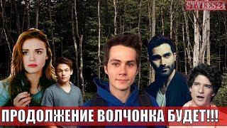 ВОЛЧОНОК ПРОДОЛЖЕНИЕ СЕРИАЛА/ СПИН-ОФФ ВОЛЧОНКА/ Teen Wolf
