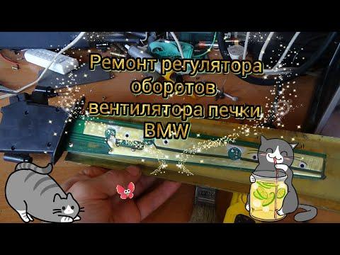 Ремонт регулятора оборотов вентилятора печки BMW