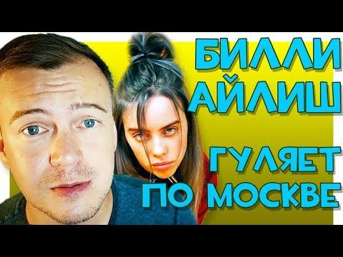 Фейковая Билли Айлиш гуляет по Москве