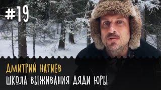 🤣 Дмитрий Нагиев - Школа выживания дяди Юры