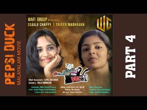 Download New Malalayalam Movie PEPSI DUCK Part 4   SAJEEV MADHAV   SAILU CHAPPY   K  VISUAL SIGN