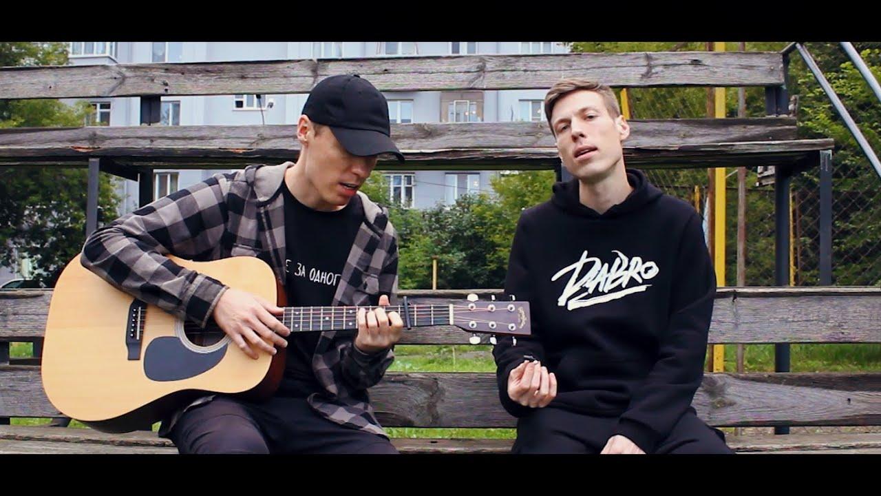 Dabro - Все за одного (под гитару во дворе)