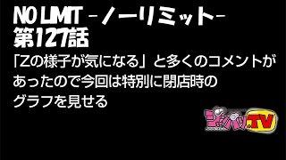 《トム》NO LIMIT -ノーリミット- 第127話(3/4)[ジャンバリ.TV][パチスロ][スロット]