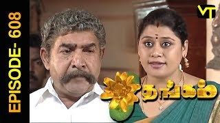 Thangam Tamil Serial | Episode 608 | Ramya Krishnan | Vijayakumar | Vision Time Tamil
