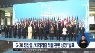 [15/11/17 정오뉴스] G20 정상들, 테러 척결…