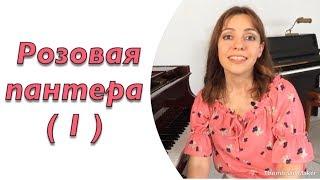 Розовая пантера Часть 1 / Uroki Fortepiano / Уроки Фортепиано