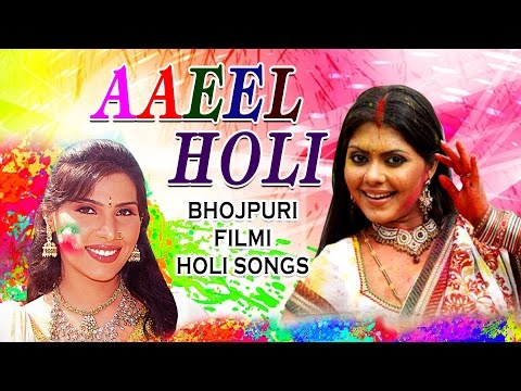 AAEEL HOLI - BHOJPURI FILMI HOLI SONGS Video Jukebox 2016
