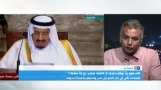 مسائية DW: وقف السعودية لإمدادات النفط لمصر: ورقة ضغط؟