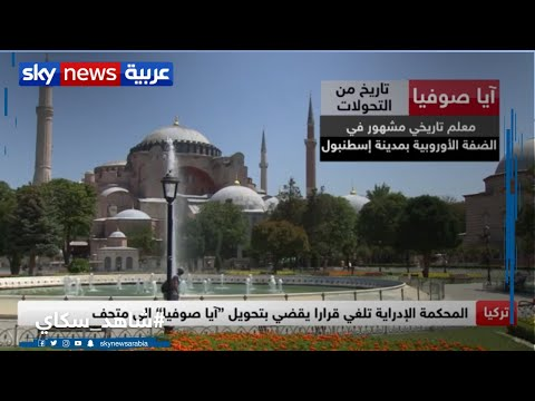 المحكمة الإدراية تلغي قرارا يقضي بتحويل آيا صوفيا إلى متحف