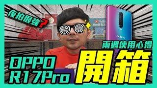 【開箱】三大OPPO R17 Pro必買重點|夜拍真的超有感?|上手兩週實測心得|ft.Tim嫂