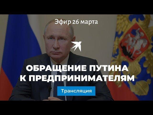 Обращение Владимира Путина к предпринимателям