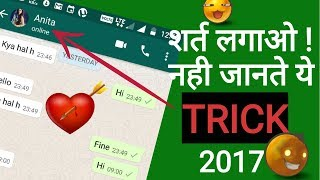 TOP 1 New WHATSAPP Tricks 2017 You Should Try 😍 | KBS Hindi Tips |