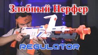 ОБЗОР НЁРФ Модулус - Регулятор (Regulator)
