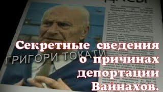 Осетин про депортацию Вайнахов.