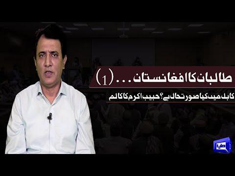 طالبان کا افغانستان | Habib Akram Column on Afghanistan Situation | Dunya News