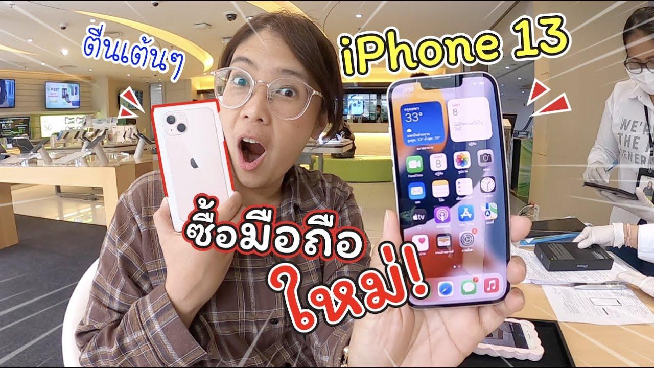 ซื้อมือถือใหม่ iPhone 13 สีชมพู เจ๋งสุดๆ | แม่ปูเป้ เฌอแตม Tam Story