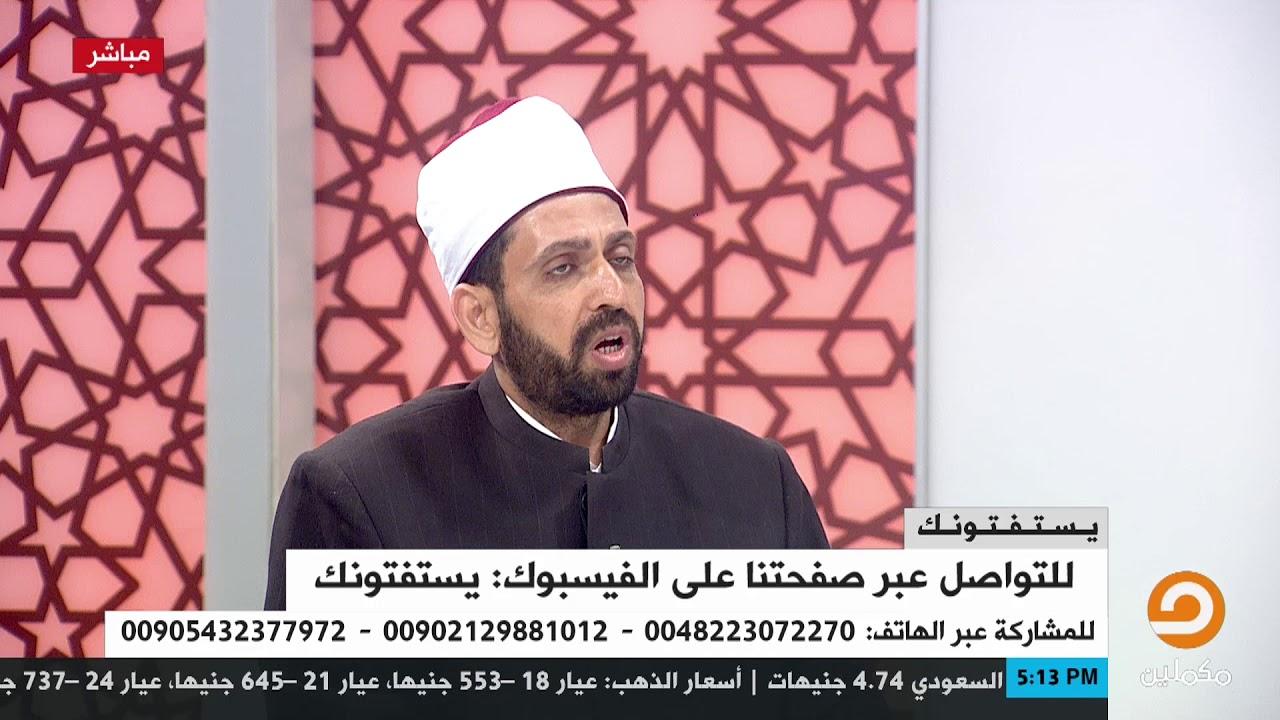 كفارة من تعمد نزول المني في نهار رمضان مع الشيخ عصام تليمة Youtube