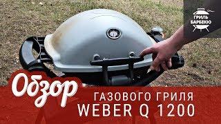 Обзор газового гриля Weber Q 1200 после двух лет использования