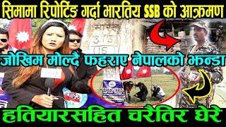 नेपालको सिमानामा रिपोर्टिङ गर्दा भारतीय SSBको आक्रमण|पत्रकार र मिसन नेपालले फहराए नेपालको झन्डा|