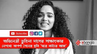 ghawre-bairey-aaj-tuhina-das-exclusive-interview-aparna-sen-film-svf