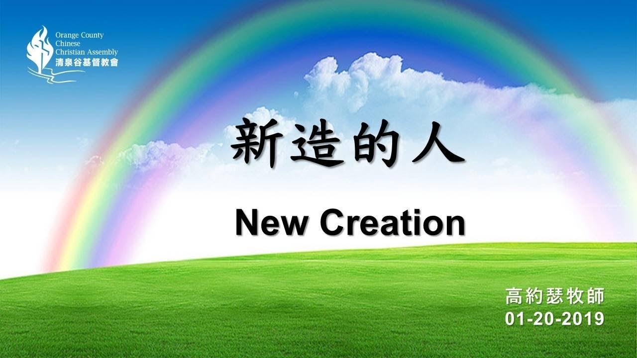 【01/20/2019 主日信息:新造的人 - 高約瑟牧師】 - YouTube