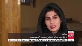 LEMAR NEWS 01 March 2019 /۱۳۹۷ د لمر خبرونه د کب ۱۰ نیته
