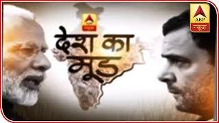 ABP News is LIVE | #देशकामूड  Will Narendra Modi Win 2019 Lok Sabha Elections? | ABP News