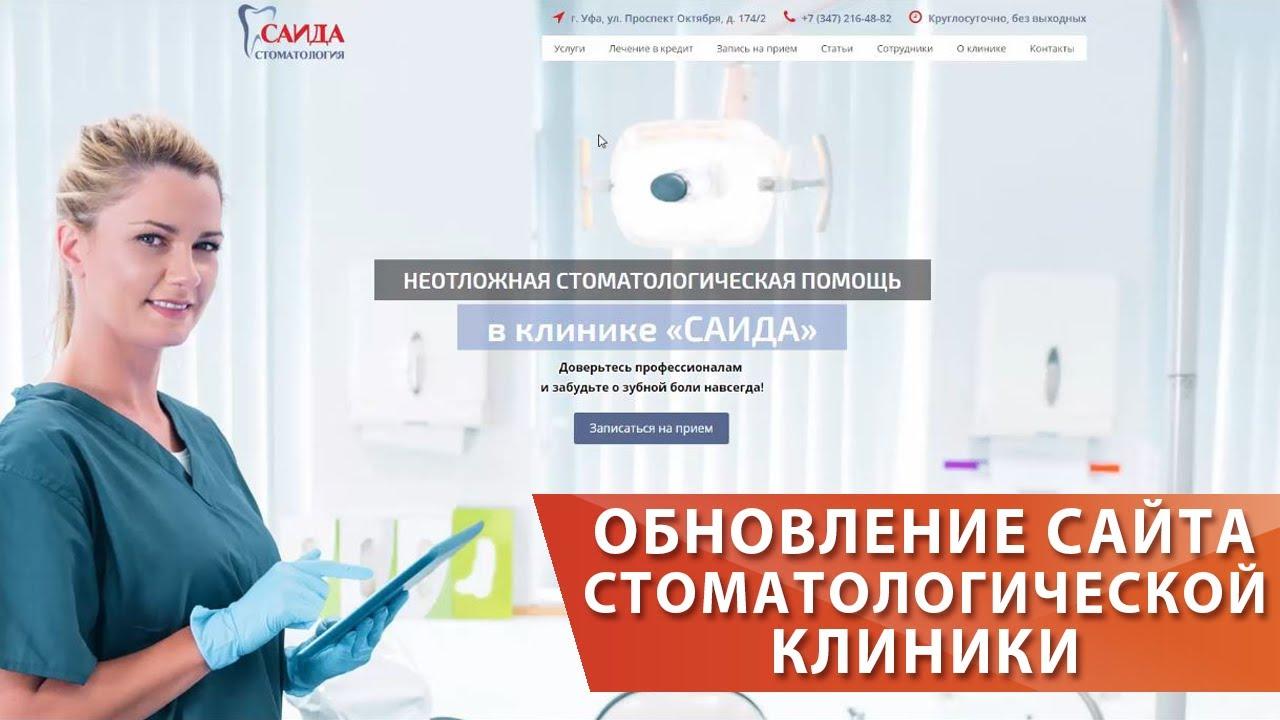 Сео продвижение сайта стоматологии бесплатная программа для прогона сайта по каталогам