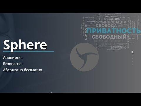 SPHERE - лучший анонимный браузер для работы со множеством IP чтобы открыть все аккаунты сразу