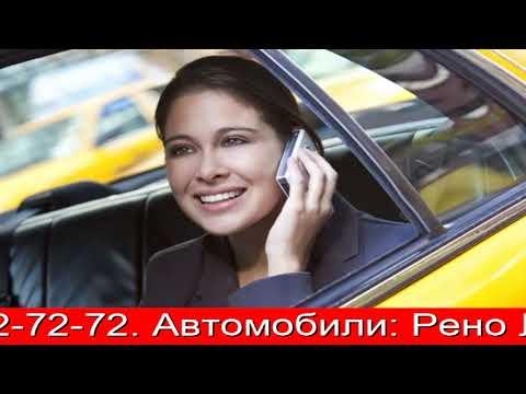 Снять машину с Приоритет В Яндекс Такси  Тюмень  Газ  ГБО  Аренда Авто