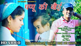 Pappu Ki Boi || Latest Garhwali Song || Keshar Singh Panwar || Label : N P Films