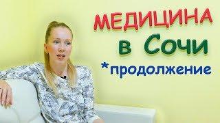 Медицина в Сочи (часть 2) | Делимся опытом
