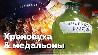 Хреновуха рецепт / Медальоны в беконе на O-Grill