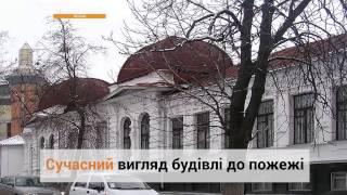 Історія однієї історичної будівлі Полтави