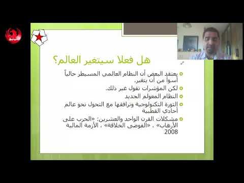سيناريوهات ما بعد كورونا - د. توفيق شومر - قناة الفينيق  - 00:57-2020 / 5 / 14