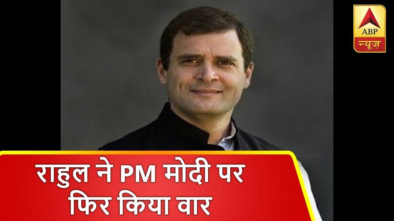 राहुल ने PM मोदी पर फिर किया वार, बोले- मकसद पूरा करने के लिए नफरत और डर का सहारा लेते हैं