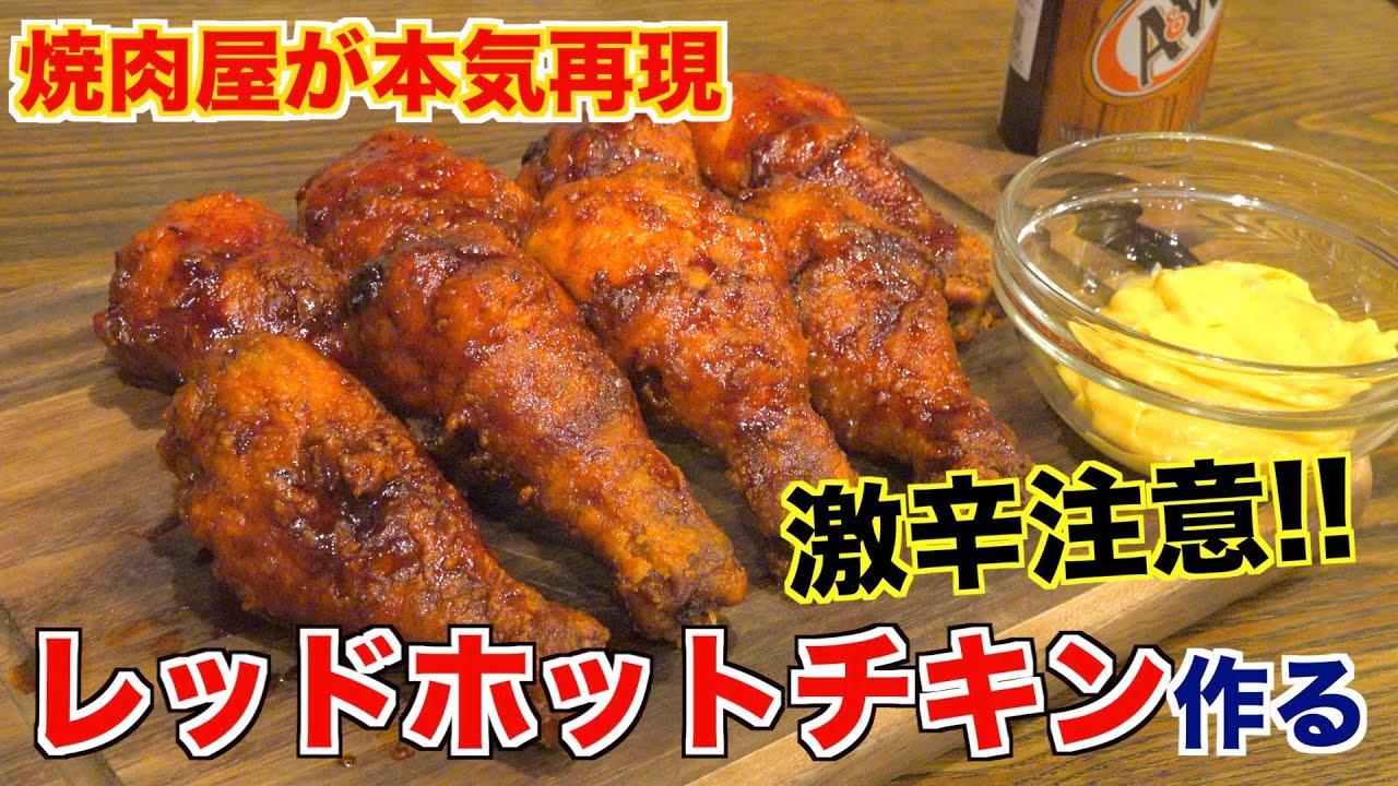 【激辛】家庭で作れるレッドホットチキンのすべて!!
